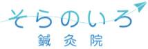 そらのいろ鍼灸院 不眠症治療 鍼灸 横浜市港北区